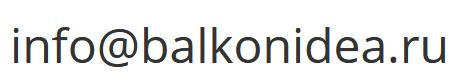 Контакты обратной связи с администрацией balkonidea.ru